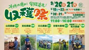 【2020/9/20・21】ハコビバ「大地の恵み!野菜直売!収穫祭」