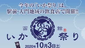 【2020/10/3】函館いか祭り