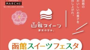 【2020/10/24・25】函館蔦屋書店「はこだてスイーツフェスタ」