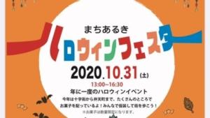 【2020/10/31】まちあるきハロウィンフェスタ