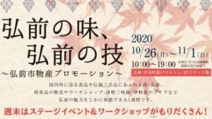 【2020/10/26~11/1】弘前の味、弘前の技