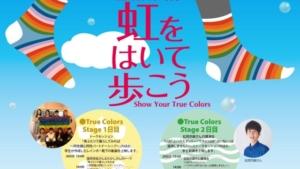 【2020/11/28・29】虹をはいて歩こう2020