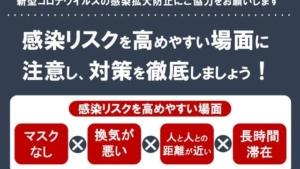 道南初のクラスター発生、市立函館保健所会見書きおこし(2020/11/15)