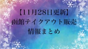 【11月28日更新】函館テイクアウト情報まとめ