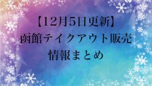 【12月5日更新】函館テイクアウト情報まとめ