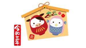 2021年正月期間中の函館イベント情報