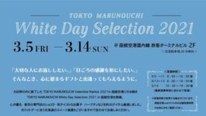 【2021/3/5~14】東京丸の内ホワイトデーセレクション2021 in 函館空港
