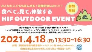 【2021/4/18】食べて、見て、体験する、HIF OUTDOOR EVENT
