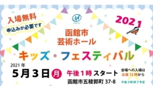 【4/10申込開始・先着順】キッズ・フェスティバル2021