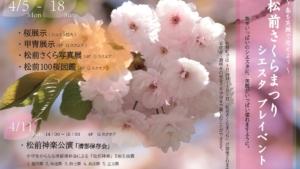 【2021/4/18まで】松前さくらまつり シエスタプレイベント