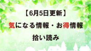 【2021/6/5更新】函館気になる情報&お得情報拾い読み