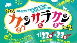 【2021/7/22・23】ニヤマウンテン第1弾イベント「カンカラカン」