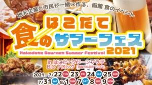 【2021/7/22~8/9】はこだて食のサマーフェス