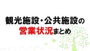 【8/27~9/12】函館の公共施設・観光施設の休業情報まとめ